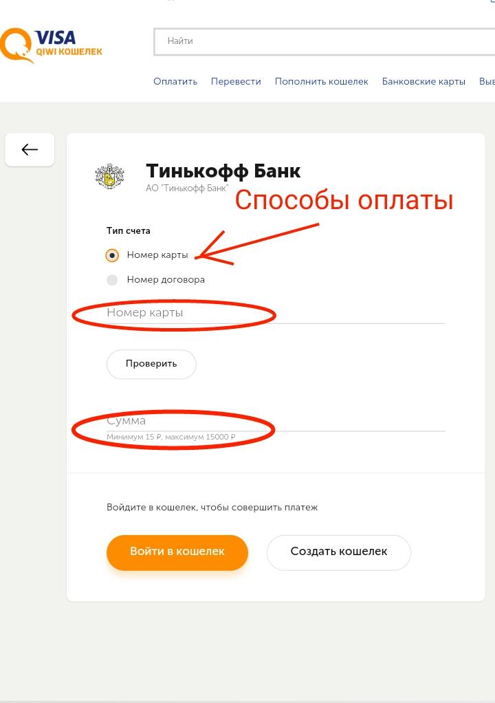 Как пополнить кредитную карту Тинькофф через Qiwi