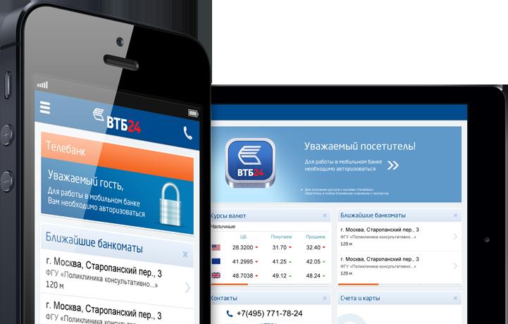 Как подключить мобильный банк к карте втб 24?