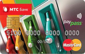 Мтс банк пермь кредитные карты заявка