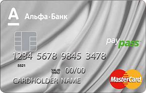 Кредит наличными в воронеже альфа банк