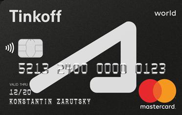 Кредитная карта для автолюбителей Тинькофф Банк 463a6836151f3