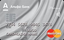 Нужна кредитная карта альфа банка
