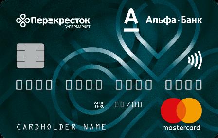 Кредит наличными от альфа банка условия по кредиту